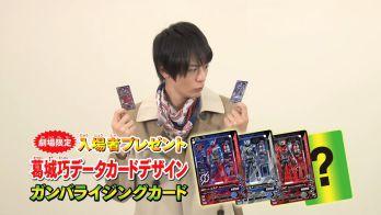 『仮面ライダービルド』戦兎が紹介する「平成ジェネレーションズFINAL」入場者プレゼント!シークレットは金色のライダー