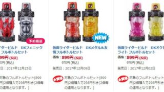 『仮面ライダービルド』DXフルボトルセット2個で298円引き『ウルトラマンジード』DXウルトラカプセルは398円引き!