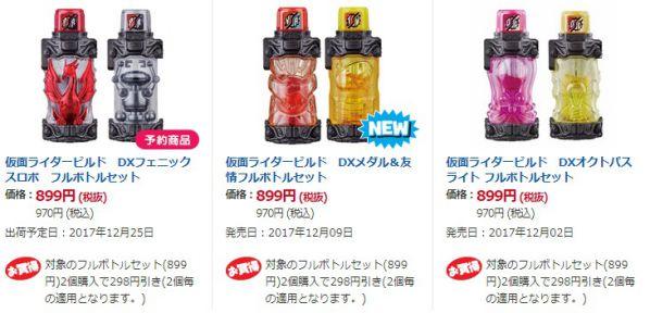 『仮面ライダービルド』対象のフルボトルセット(899円)2個購入で298円引き