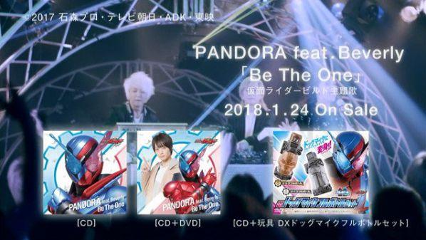 『仮面ライダービルド』主題歌「Be The One(PANDORA)」CM