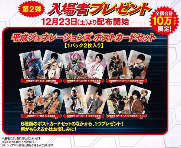 「平成ジェネレーションズFINAL」第2弾入場者プレゼントは仮面ライダー変身前と変身後の超豪華ポストカードセット全6種!