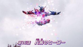 仮面ライダービルド 第16話「兵器のヒーロー」予告