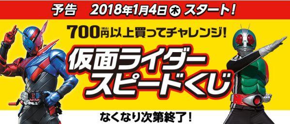 ローソン仮面ライダースピードくじキャンペーン