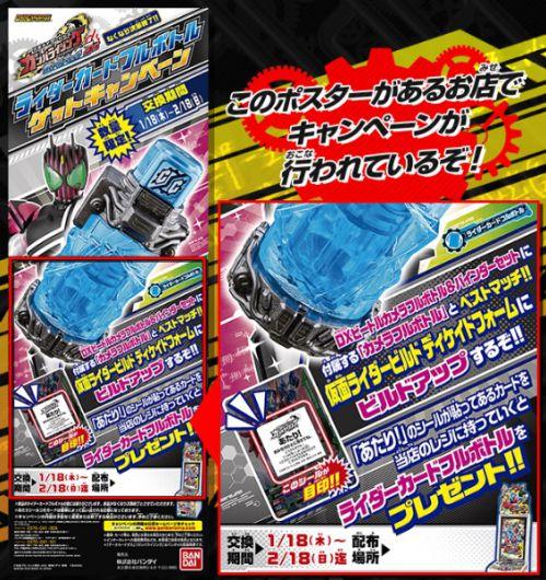 ガンバライジング「ライダーカードフルボトル」ゲットキャンペーン