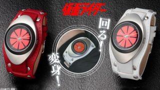 「仮面ライダー1号 変身ベルト型腕時計」が受注開始!風車が回る!タイフーンをモチーフにした大人の腕時計!新1号&旧1号