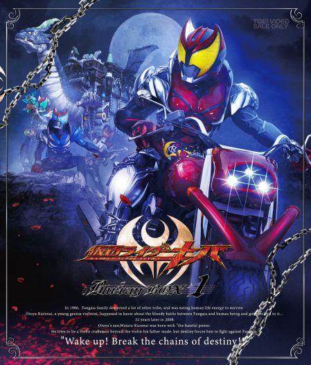「仮面ライダーキバ Blu-ray BOX 1」のパッケージ