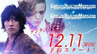 CSM第18弾は仮面ライダーオーズより「CSMオーズドライバー」ついに登場!コンプリートセットも。12月11日予約開始!