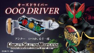 仮面ライダーオーズ「CSMオーズドライバー」コンプリートセットはポセイドンバックルと未来のコアメダル、2人の台詞も!