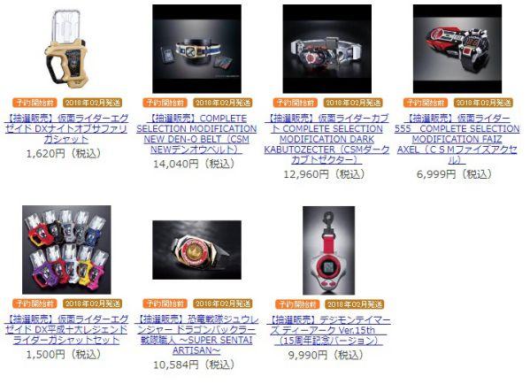 CSM変身ベルトやネオアマゾンズドライバー、仮面ライダーエグゼイドのガシャットほかプレバン人気商品が抽選販売で復活!