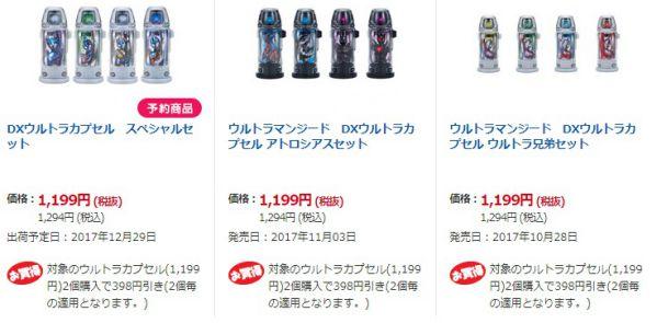 『ウルトラマンジード』対象のウルトラカプセル(1,199円)2個購入で398円引き