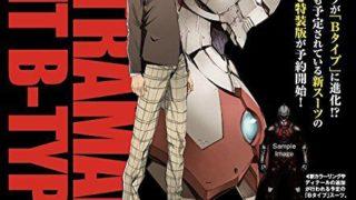 コミックス「ULTRAMAN」12巻の限定特装版が新スーツのフィギュア付きで7/5発売!進次郎のスーツがBタイプに進化?