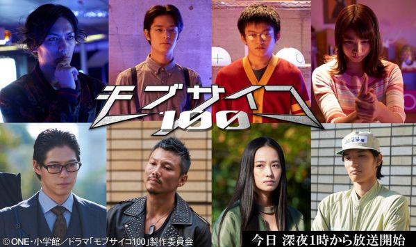 濱田龍臣さん主演&坂本浩一監督「モブサイコ100」が面白い!特撮作品OBだらけでスーパーヒーロー大戦状態!