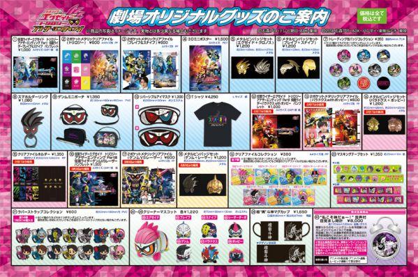 「仮面ライダーエグゼイド トリロジー アナザー・エンディング」の劇場オリジナル商品
