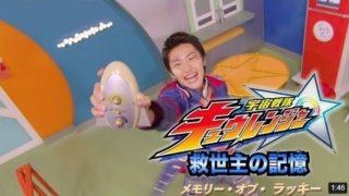 『宇宙戦隊キュウレンジャー』ラッキーのキャラソン「ラッキー SMILE」救世主の記憶PV動画!よっしゃラッキーに泣ける…。