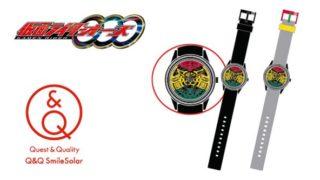 仮面ライダーオーズの腕時計「Q&Qスマイルソーラー」がLoppi・HMV限定で8/1発売 予約開始!ブラックとグレーの2色