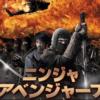 ケイン・コスギさん主演ハリウッド映画『ニンジャ・アベンジャーズ』が3月28日公開!菅田俊さん、肘井美佳さんも出演