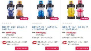 『仮面ライダービルド』トイザらスで対象のフルボトルセットが2個購入で298円OFF!3個購入で897円OFF!