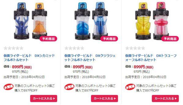 『仮面ライダービルド』フルボトルセットが2個購入で298円OFF!3個購入で897円OFF!