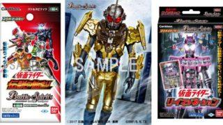 バトスピ『仮面ライダー』ブースターパックと構築済みデッキのパッケージが公開!グリス、ディケイドのカードも。3/24発売