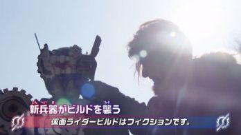 『仮面ライダービルド』第23話「西のファントム」予告