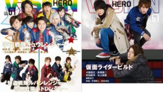 「HERO VISION」が2/23発売!『仮面ライダービルド』戦兎・龍我・一海が裏表紙!戦隊バトンタッチ号歴代最多13人!
