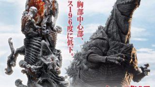 シン・ゴジラ「S.H.MonsterArts ゴジラ(2016)第4形態 凍結Ver.」が2月16日予約開始!凍結時の尻尾の形状を新規造形!