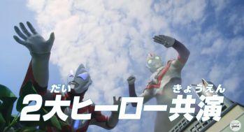 劇場版ウルトラマンジード つなぐぜ! 願い!!