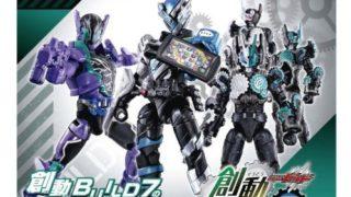 『仮面ライダービルド』7月発売の食玩「創動 BUILD11」8種コンプリートセット&BOXと「SGフルボトル10」が予約開始!