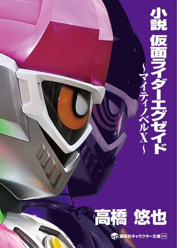 『仮面ライダーエグゼイド』の小説「マイティノベルX」が6月初旬発売!高橋悠也さん著 トリロジーのさらに後 あの人物の…!