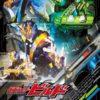『仮面ライダービルド』公式ツイで「 #万丈だ」タグが人気w 4月はクローズがパワーアップだ!最強クローズにビルドアップ!