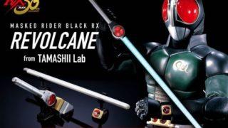 仮面ライダーBLACK RX「TAMASHII Lab リボルケイン」が3月30日受注開始!風車部分が発光し回転!光太郎台詞も内蔵か?