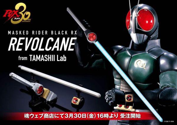 仮面ライダーBLACK RX「TAMASHII Lab リボルケイン」