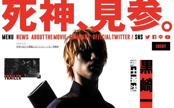 映画『BLEACH』で福士蒼汰さんと吉沢亮さんが共演