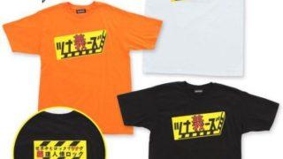 『仮面ライダービルド』佐藤太郎のバンド「ツナ義ーズ」のTシャツが発売!ローグのクロコダイル&割れ物注意ネックレスも!