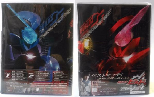 『仮面ライダービルド』Blu-ray COLLECTION 1の全巻収納BOX
