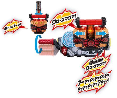仮面ライダービルド「変身龍拳 DXクローズマグマナックル」