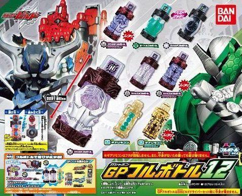 仮面ライダービルド GPフルボトル12