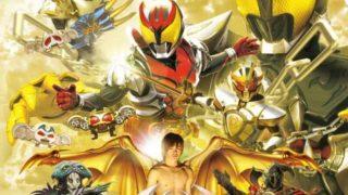 『仮面ライダーキバ』10周年記念「THE MOVIE コンプリートBlu-ray」とLiveなど3タイトルの廉価版DVDが7月11日発売!