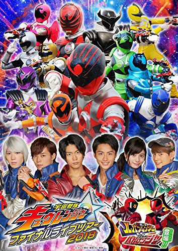 『宇宙戦隊キュウレンジャー』ファイナルライブツアー2018