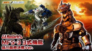 ゴジラ×メカゴジラ「S.H.MonsterArts MFS-3 3式機龍 品川最終決戦Ver.」が予約開始!新規造形ダメージ再現パーツが付属!