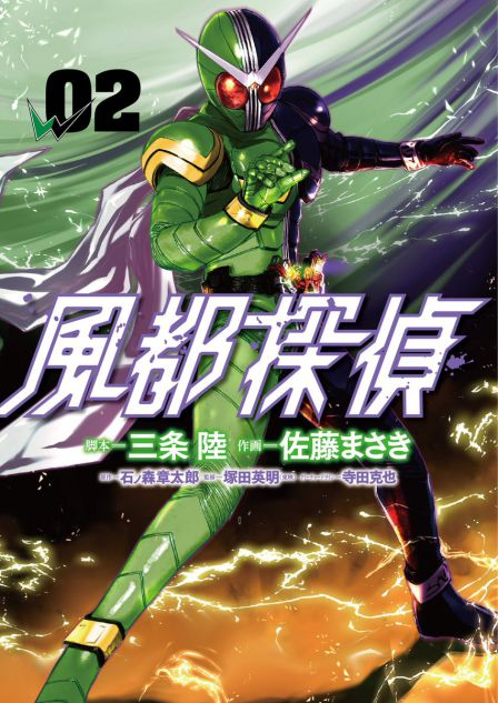 『風都探偵』単行本コミックス1巻と2巻のデザインが発表!