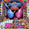 仮面ライダービルド「完全トライアルフォームずかん」が4月19日発売
