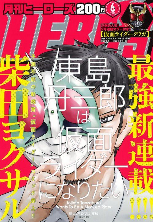 『月刊ヒーローズ6月号』より「東島丹三郎は仮面ライダーになりたい」が新連載