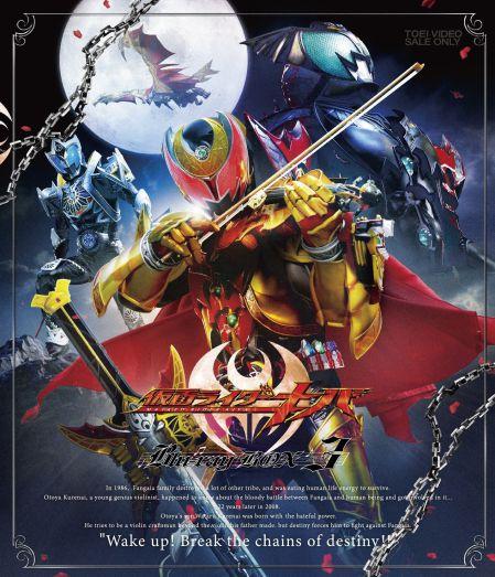 仮面ライダーキバ Blu-ray BOX3