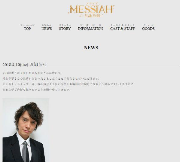 舞台「メサイア」青木玄徳さんに代わり、 村上幸平さんの出演が決定!