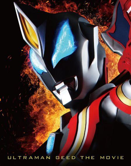 劇場版ウルトラマンジード つなぐぜ! 願い! ! Blu-ray 特装限定版