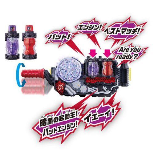 DXバットエンジンフルボトルセット