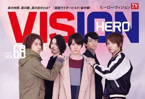 「HERO VISION VOL.68」が5月23日発売!表紙巻頭は『仮面ライダービルド』男性キャスト5人!巻末はルパパト6人!
