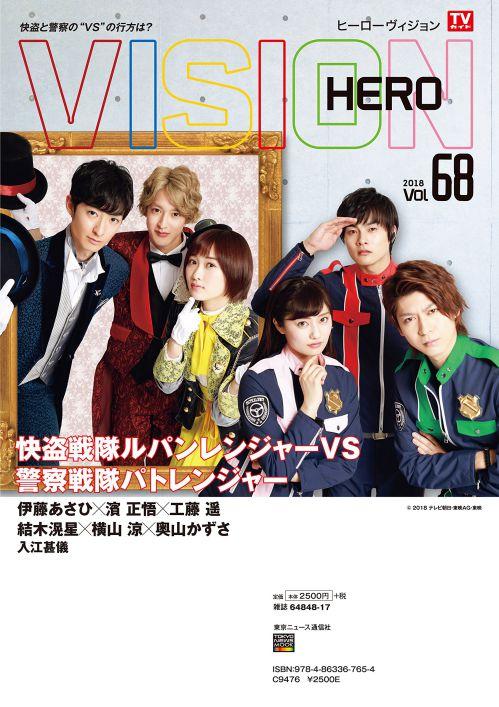巻末には『快盗戦隊ルパンレンジャーVS警察戦隊パトレンジャー』 の6人が登場し、ルパンレンジャーチームの絆、パトレンジャーチームの絆を見せ合う。