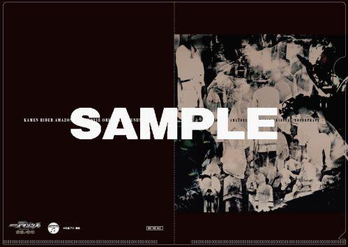 劇場版『仮面ライダーアマゾンズ THE MOVIE 最後ノ審判』オリジナルサウンドトラック